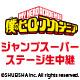 【ジャンプフェスタ2020】ジャンプスーパーステージ「僕のヒーローアカデミア」生中継