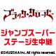 【ジャンプフェスタ2020】ジャンプスーパーステージ「ブラッククローバー」生中継