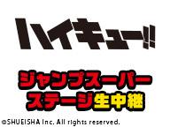 【ジャンプフェスタ2020】ジャンプスーパーステージ「ハイキュー!!」生中継