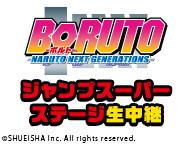 【ジャンプフェスタ2020】ジャンプスーパーステージ「BORUTOーボルトー -NARUTO NEXT GENERATIONS-」生中継