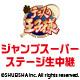【ジャンプフェスタ2020】ジャンプスーパーステージ「新テニスの王子様」生中継