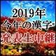 2019年「今年の漢字®」発表 生中継~紅葉真っ盛りの京都・清水寺も散策