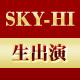 ~SKY-HI TOUR 2019-The JAPRISON- DVDリリースお待たせいたしましたお待たせしすぎたのかもしれません~