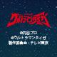「ウルトラマンタイガ」1話~5話 最終話直前 5日連続振り返り!