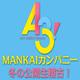 A3! MANKAIカンパニー冬の公開生稽古!2019