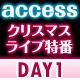 【access】クリスマスライブ特番2019 [DAY1]