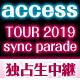 【access】クリスマスライブ特番2019 [DAY3]「access TOUR 2019 sync parade」独占生中継