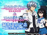 ストライク・ザ・ブラッド スペシャル OVA&Ⅳ制作決定記念 ~ニコ生を監視せよ!!!!!~