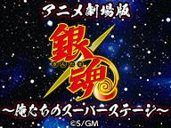 【ジャンプフェスタ2020】アニメ劇場版銀魂~俺たちのスーパーステージ~