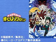 TVアニメ『僕のヒーローアカデミア』4期 「レッツラファットガム事務所SPイベント」トークステージ生中継