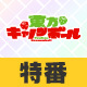 「東方キャノンボール」年末大イベント直前ニコ生