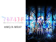 「マギアレコード 魔法少女まどか☆マギカ外伝」1~12話振り返り一挙放送