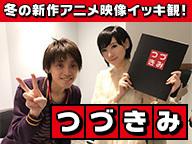 『つづきみ』吉田尚記アナと冬の新作アニメPVを一気観するイベント生中継