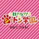 「群れなせ!シートン学園」3話上映会