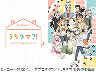 TVアニメ『うちタマ?! ~うちのタマ知りませんか?~』全11話一挙放送