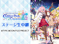 Fate/Grand Order カルデアパークキャラバン 2019-2020 「FGOバラエティトーク in 愛知」生中継