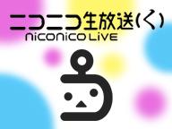 加藤将&宇野結也の「ニコ生しちゃうぞ!」(仮)supported byやっぱニコメン