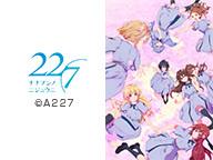 「22/7」2話上映会