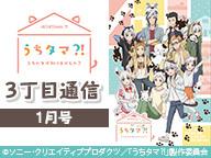 TVアニメ「うちタマ?! ~うちのタマ知りませんか?~」うちタマ?! 3丁目通信 1月号