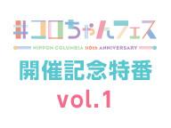 #コロちゃんフェス 開催記念特番 Vol.1