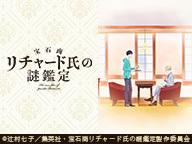 「宝石商リチャード氏の謎鑑定」1~6話振り返り上映会