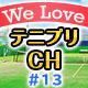 新テニスの王子様 We Love テニプリCH #13~ついに氷帝がやってきたSP~