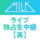 """『M!LK LIVE TOUR 2019 """"Summer Re:fresh"""" 〜かすかに、君だった。〜』ライブ中継映像[再]"""