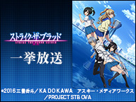 「ストライク・ザ・ブラッドⅡ OVA」全8話一挙放送