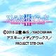 「ストライク・ザ・ブラッドⅢ OVA」全10話一挙放送