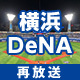 【4日日】横浜DeNAベイスターズ 2019シーズン振り返り放送[再]