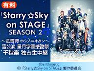 『Starry Sky on STAGE』 SEASON 2 ~星雪譚 ホシノユキタン~ 雪公演 星月学園感謝祭 千秋楽 ニコニコ独占生中継(有料)