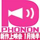 PHONON新作上映会【津田家・青ラボ・マジうち・たびノート】