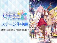 Fate/Grand Order カルデアパークキャラバン 2019-2020 「FGOバラエティトーク in 大阪」生中継