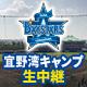 【ファーム練習試合】横浜DeNA対中日 ベイスターズ宜野湾キャンプ生放送【15日目】