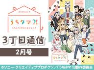 TVアニメ「うちタマ?! ~うちのタマ知りませんか?~」うちタマ?!  3丁目通信 2月号