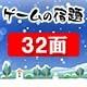 ゲームの宿題~〆切までにゲームをクリアする番組~32面『三國志14』