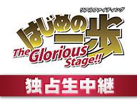 リアルファイティング「はじめの一歩」The Glorious Stage!! 【独占生中継】