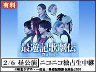 「最遊記歌劇伝-Oasis-」2/6昼公演  ニコニコ独占生中継(有料)