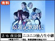 「最遊記歌劇伝-Oasis-」2/6夜公演  ニコニコ独占生中継(有料)