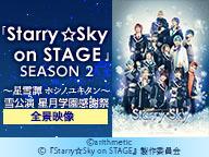 【全景映像】『Starry Sky on STAGE』 SEASON 2 ~星雪譚 ホシノユキタン~ 雪公演 星月学園感謝祭 千秋楽 ふりかえり上映会
