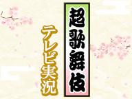 NHK Eテレ「超歌舞伎」をみんなで実況