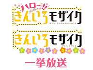 「ハロー!!きんいろモザイク」全12話&「きんいろモザイク Pretty Days」一挙放送