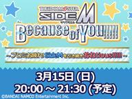 アイドルマスター SideM Because of You!!!!!  ~プロミお疲れ!SideMを引き続きおねtious!!!!!~