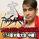 プロレスリングBASARA 1.14大会