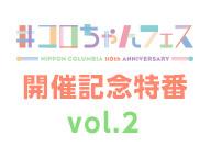 #コロちゃんフェス 開催記念特番 Vol.2