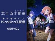 TVアニメ『恋する小惑星』KiraKira生配信(キラキライブ)