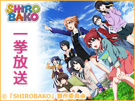 「SHIROBAKO」13~24話一挙放送