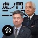虎ノ門ニュース ゲスト:坂東忠信