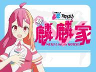 直感アルゴリズム出張版 新麟麟家-New LinLin HOUSE- #4