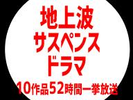 地上波サスペンスドラマ 10作品一挙放送